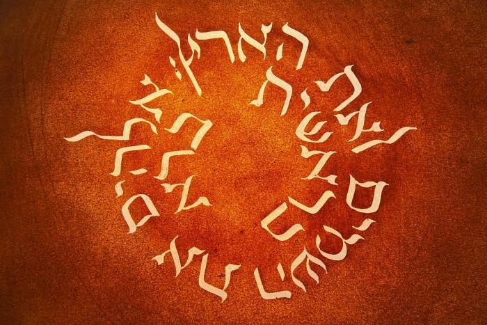 Un dossier sur la Méditation Kabbalistique