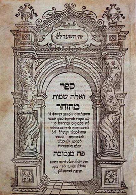 Zohar I. 1a – 2b - Genèse